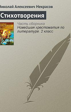 Николай Некрасов - Стихотворения