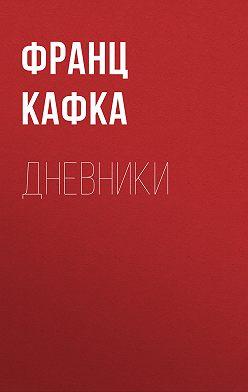 Франц Кафка - Дневники