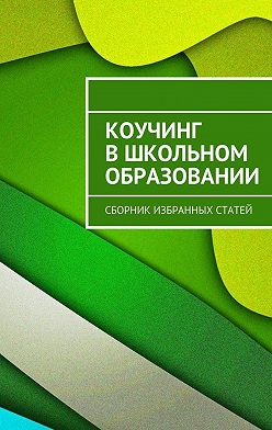 Мария Некрасова - Коучинг вшкольном образовании. Сборник избранных статей
