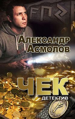 Александр Асмолов - Чек