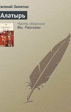 Евгений Замятин - Алатырь