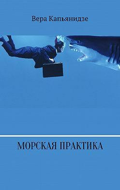 Вера Капьянидзе - Морская практика