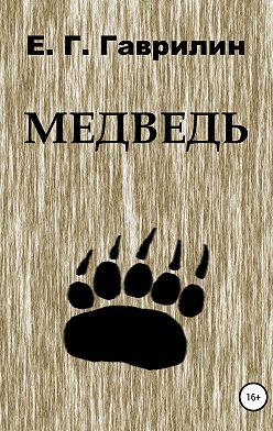 Евгений Гаврилин - Медведь