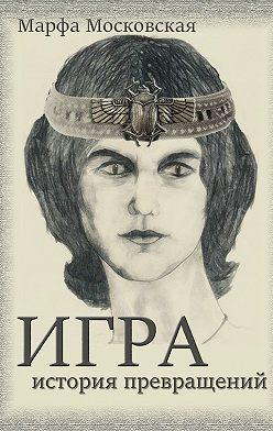 Марфа Московская - Игра. История превращений