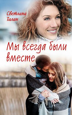 Светлана Талан - Мы всегда были вместе