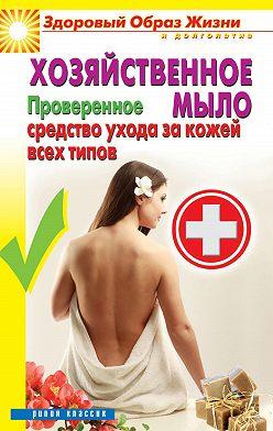 В. Зайцев - Хозяйственное мыло. Проверенное средство ухода за кожей всех типов