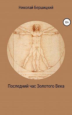 Николай Бершицкий - Последний час Золотого века