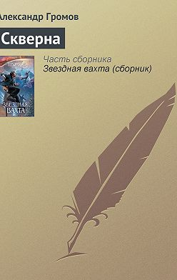Александр Громов - Скверна