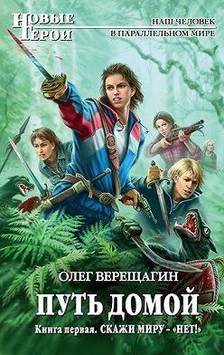 Олег Верещагин - Скажи миру – «нет!»