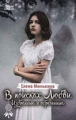 Елена Минькина - В поисках Любви. Избранные и обреченные