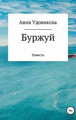 Анна Удовикова - Буржуй