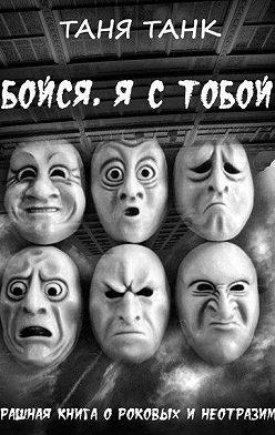 Таня Танк - Бойся, я с тобой