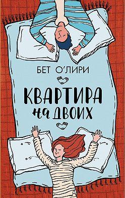 Бет О'Лири - Квартира на двоих
