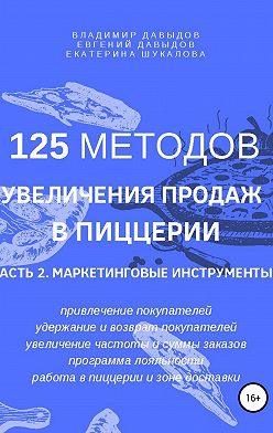 Владимир Давыдов - 125 методов увеличения продаж в пиццерии. Часть 2. Маркетинговые инструменты