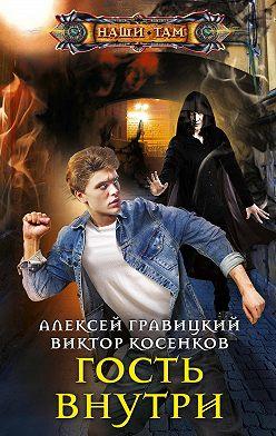Алексей Гравицкий - Гость внутри