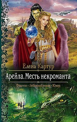 Елена Картур - Арейла. Месть некроманта
