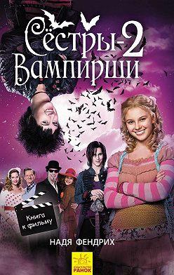 Надя Фендрих - Сестры-вампирши 2