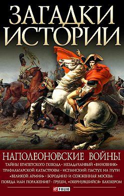 Валентина Скляренко - Наполеоновские войны