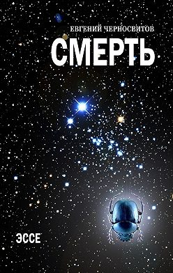 Евгений Черносвитов - Смерть. Эссе