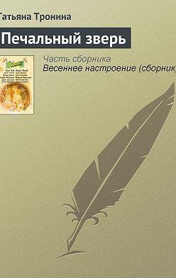 Татьяна Тронина - Печальный зверь