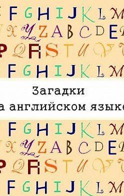 Наталья Ильина - Загадки на английском языке
