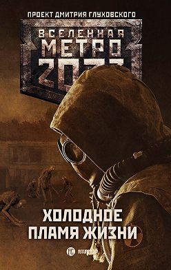Сергей Семенов - Метро 2033: Холодное пламя жизни (сборник)