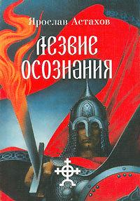 Ярослав Астахов - Как люди