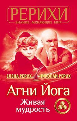 Елена Рерих - Агни Йога. Живая мудрость (сборник)