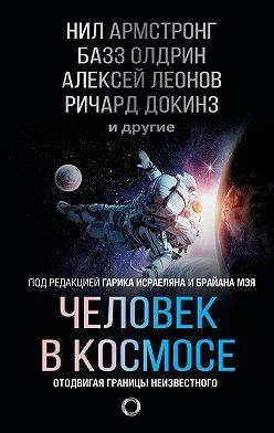 Ричард Докинз - Человек в космосе. Отодвигая границы неизвестного