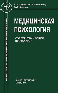Надежда Михайлова - Медицинская психология с элементами общей психологии