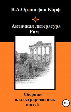 Валерий Орлов фон Корф - Античная литература. Рим