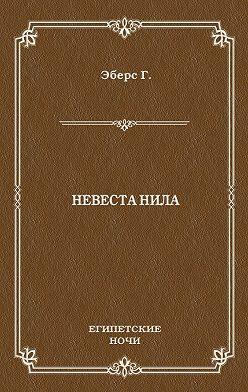 Георг Эберс - Невеста Нила