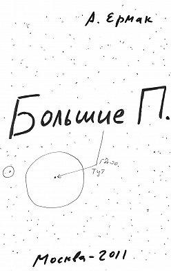 Александр Ермак - Большие П.
