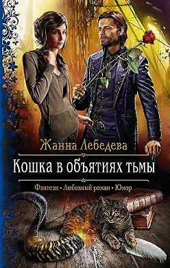 Жанна Лебедева - Кошка в объятиях тьмы
