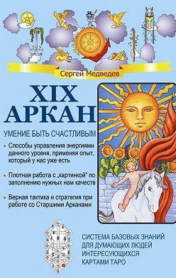 Сергей Медведев - XIX Аркан. Умение быть счастливым