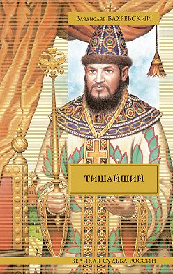 Владислав Бахревский - Тишайший (сборник)