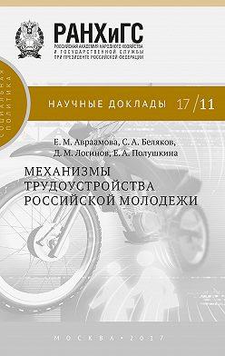 Елена Полушкина - Механизмы трудоустройства российской молодежи