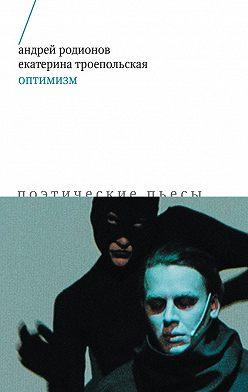 Андрей Родионов - Оптимизм. Поэтические пьесы