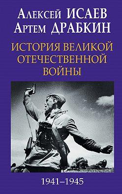 Алексей Исаев - История Великой Отечественной войны 1941-1945 гг. в одном томе