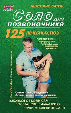 Анатолий Ситель - Соло для позвоночника