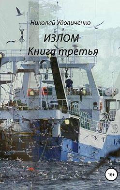 Николай Удовиченко - Излом. Книга третья. Эмигранты. Долгая дорога домой
