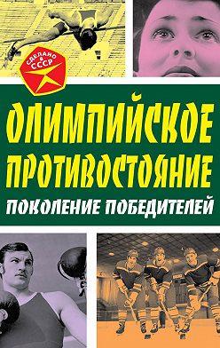 Арсений Замостьянов - Олимпийское противостояние. Поколение победителей