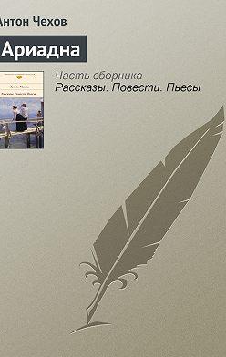 Anton Chekhov - Ариадна