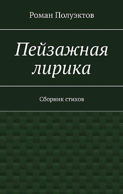 Роман Полуэктов - Пейзажная лирика. Сборник стихов