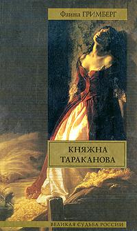 Фаина Гримберг - Княжна Тараканова