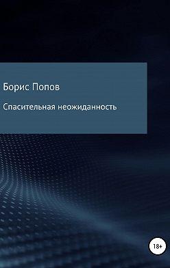 Борис Попов - Спасительная неожиданность