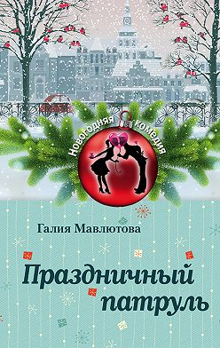Галия Мавлютова - Праздничный патруль (сборник)