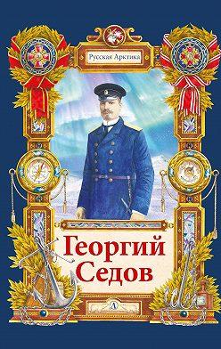 Николай Тюрин - Георгий Седов. Гарантирую жизнью