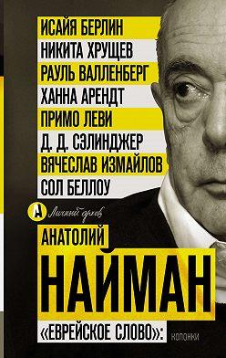 Анатолий Найман - «Еврейское слово»: колонки