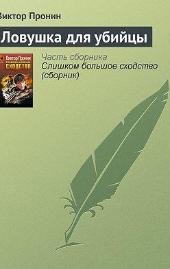 Виктор Пронин - Ловушка для убийцы
